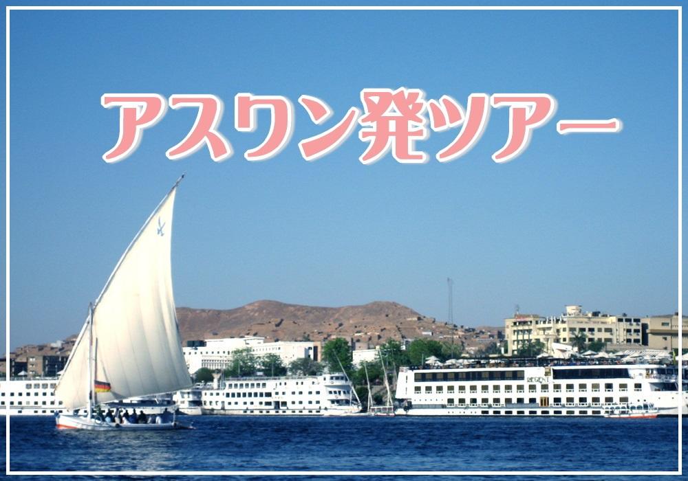 アスワン発ツアー/RAtrip